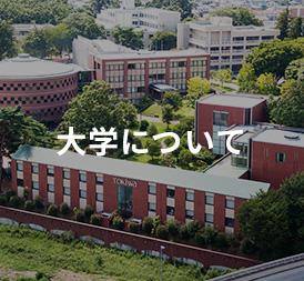 大学について