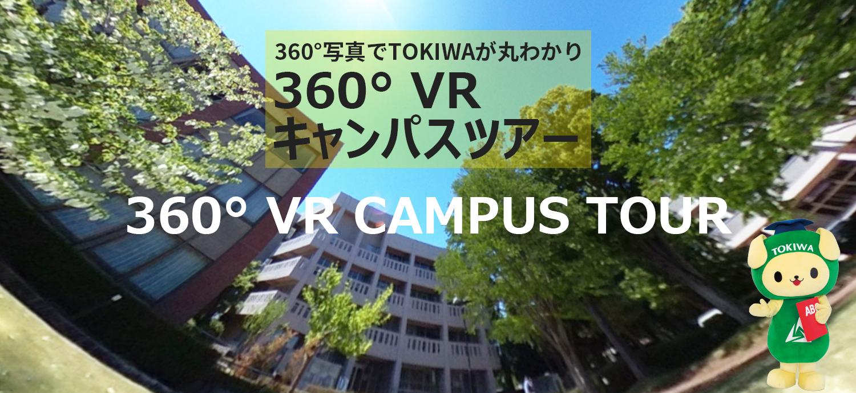 360°キャンパスツアー