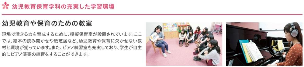 幼児教育保育学科の充実した学習環境/幼児教育や保育のための教室