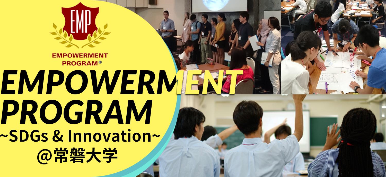 エンパワーメントプログラム@常磐大学