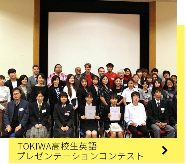 TOKIWA高校生英語プレゼンテーションコンテスト