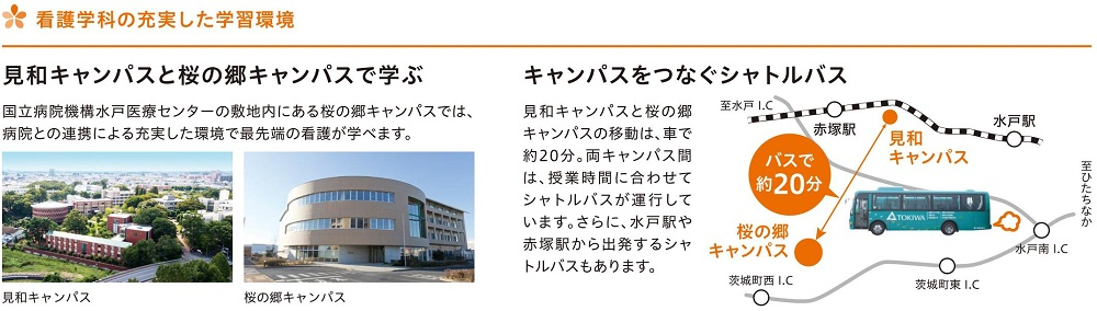 見和キャンパスと桜の郷キャンパスで学ぶ、キャンパスをつなぐシャトルバス