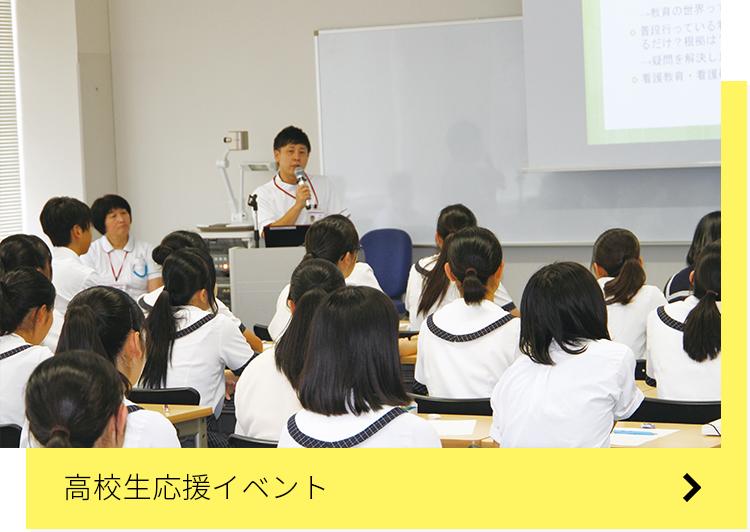 高校生応援イベント