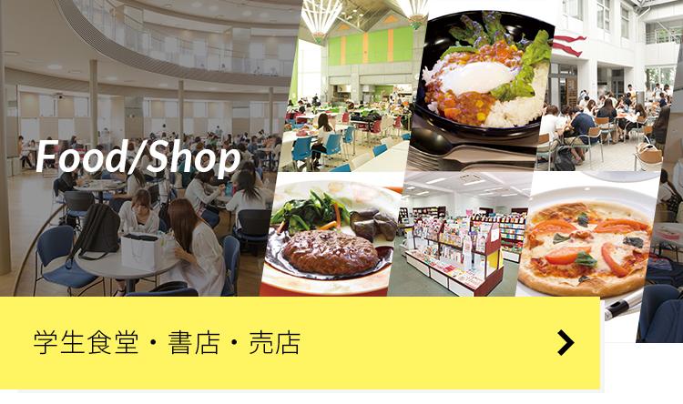 学生食堂・書店・売店