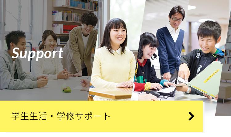 学生生活・学修サポート