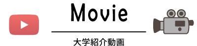 大学紹介動画
